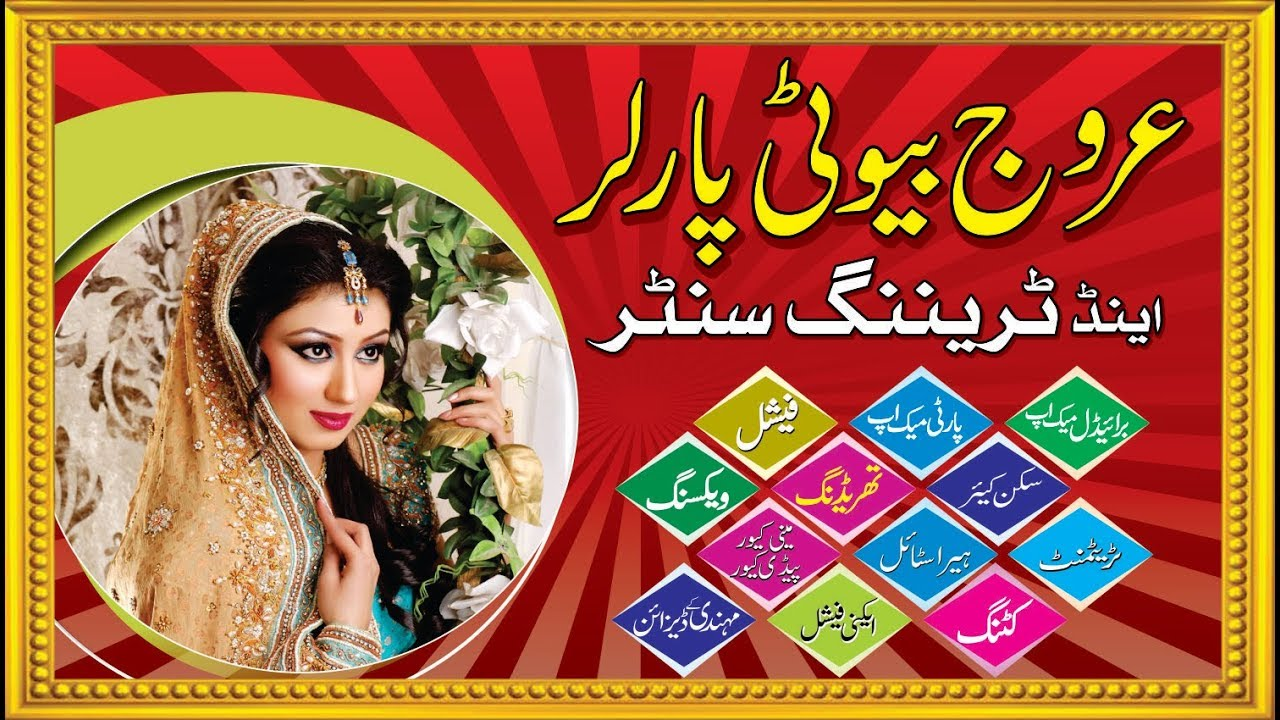 beauty parlour flex design  How to Make Beauty Parlor Flex Design in coreldraw urdu hindi pak ...