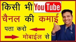 Socialblade   How much a youtuber earn money from youtube in Hindi   Mr.Growth🙂👍