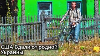 USA КИНО 1243. Каникулы в Украине. Часть 4. Поездка в родное село