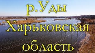 р. Уди від с. Хорошево до с. Бабаї.Kharkiv.Ukraine
