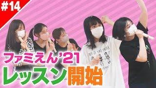 【エビ中特設Ch】新メンバー初ライブへの道!全盛りMIX #14