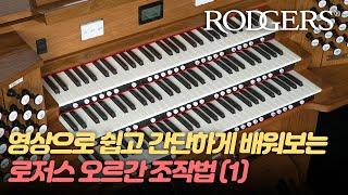 로저스 오르간 소개 영상 (3) 로저스 오르간 조작법