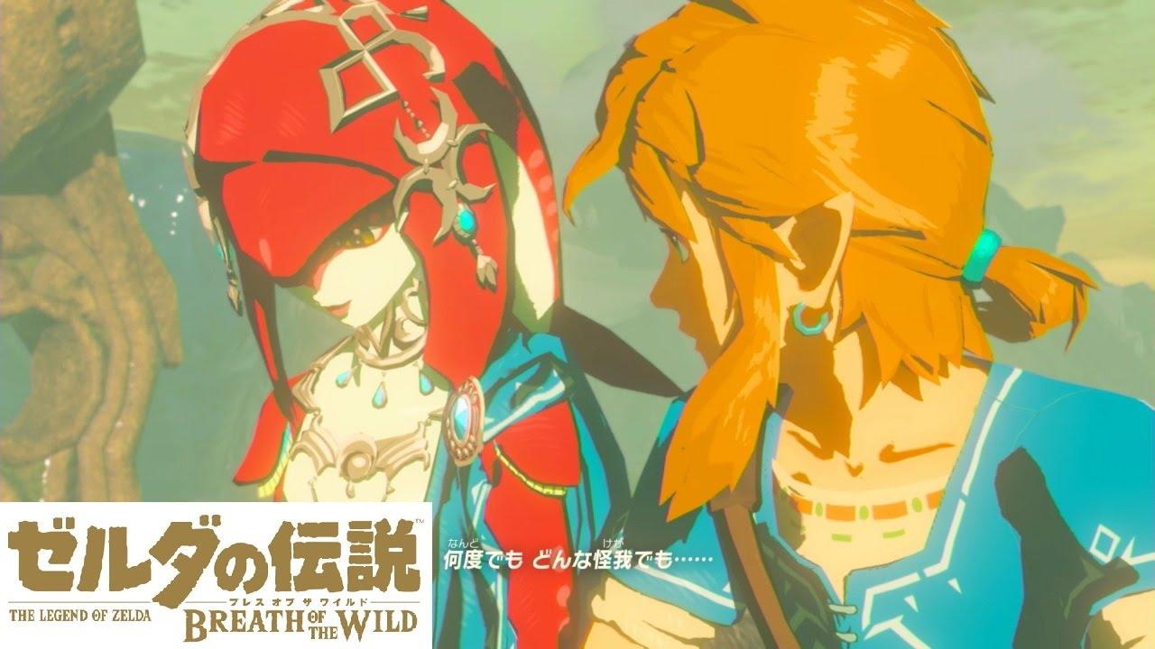 【Switch】ゼルダの伝説 ブレスオブザワイルド 英傑ミファー