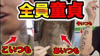 【徹底検証】タトゥー入れてる童貞マジで0人説
