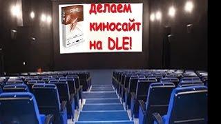 Как сделать онлайн кинотеатр на dle за 5 минут бесплатно!