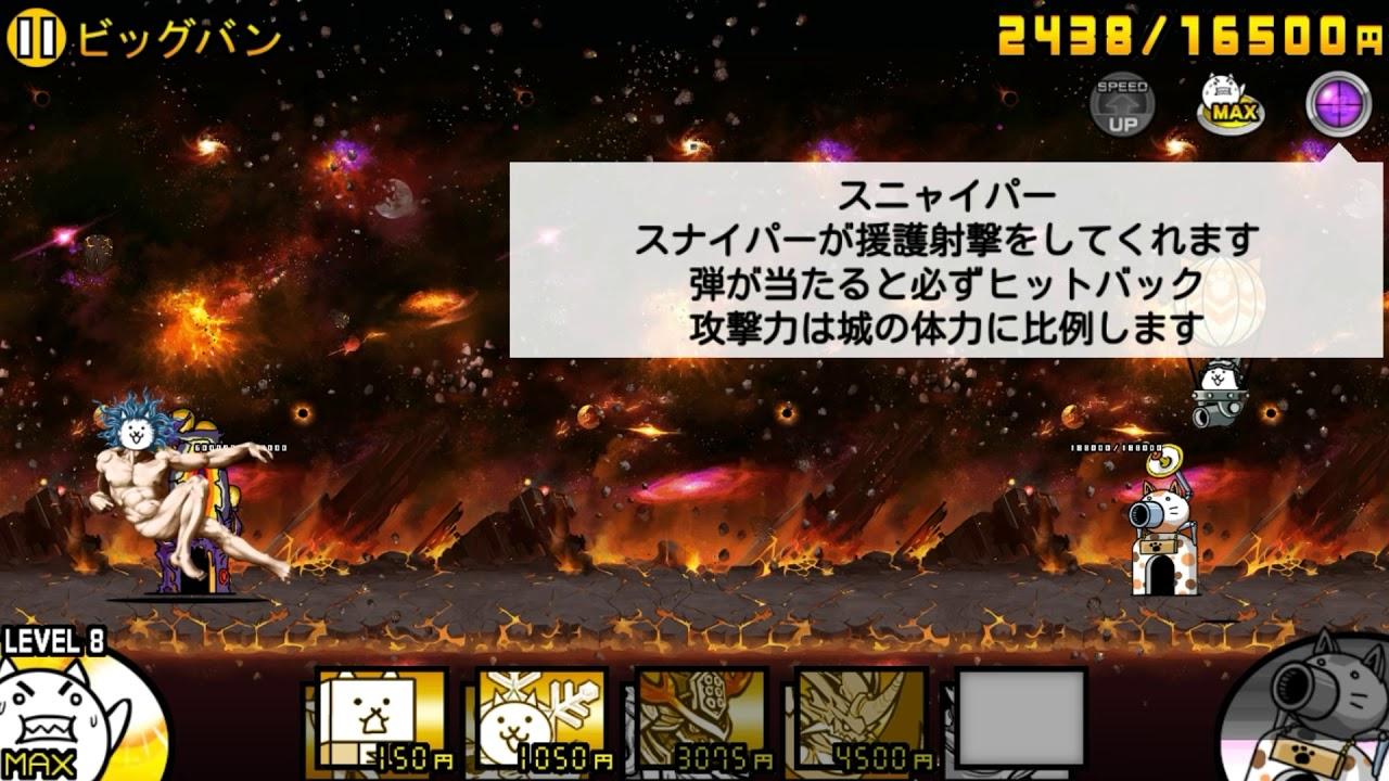 ビッグバン 宇宙 にゃんこ 戦争 1 章 大 編