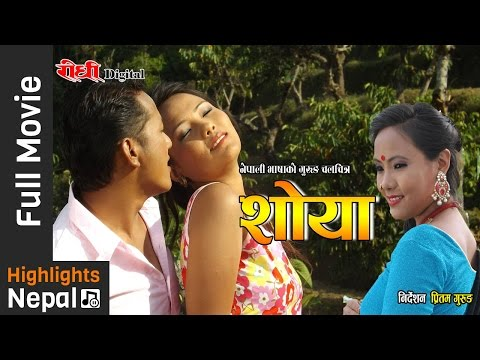 SOYA - Superhit Gurung Full Movie 2016 Ft. Pritam Gurung, Anuta Gurung | Rodhi Digital