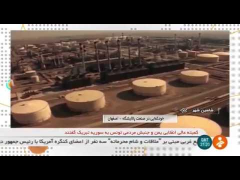 Iran Isfahan Oil refinery, Shahin-Shahr county, Isfahan province پالايشگاه نفت اصفهان شاهين شهر