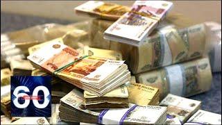 Названы самые надежные банки России. 60 минут от 20.03.19