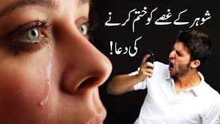 Shohar ka Gussa Khatam - Dua/Wazifa
