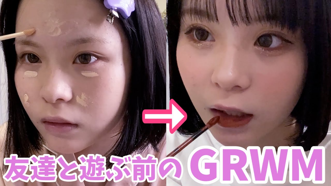【GRWM】友達と遊ぶ前に雑談しながらメイクする!