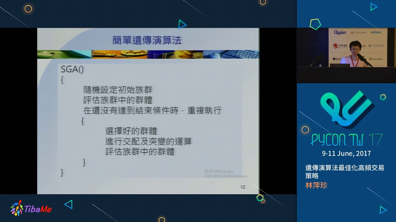 Image from 遺傳演算法最佳化高頻交易策略 – 林萍珍 – PyCon Taiwan 2017