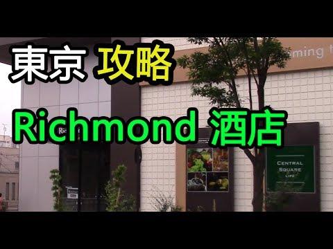 東京酒店Richmond Hotel -東京攻略(三) - YouTube