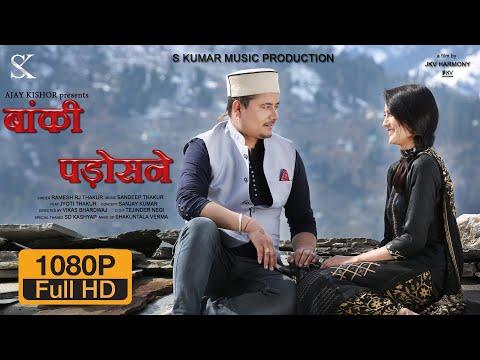 बांकी पड़ोसने || BAANKI PADOSNE || RAMESH RJ THAKUR || S KUMAR MUSIC PRODUCTION