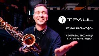 TPaul - клубный саксофон