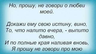 Слова песни Лолита - Небо, небо, озеро