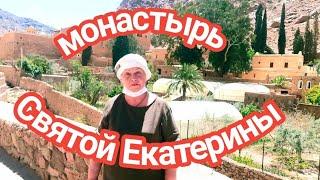 Шарм эль Шейх 5 апреля 2021 г Монастырь Святой Екатерины С праздником