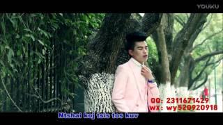 艾瑞克 Ai Rui Ke - Kev Hlub Tsis Yog Ua Txhaum