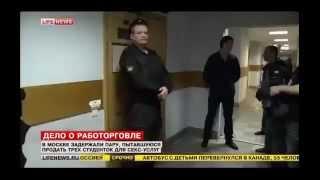 В Москве задержали пару  пытавшуюся продать девушек для секс услуг