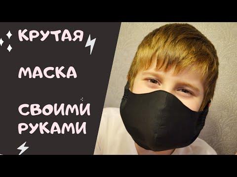 Как сделать крутую и модную защитную маску своими руками?