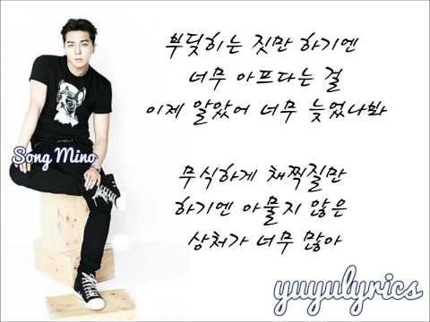 [쇼미더머니4] 송민호 (MINO) - 겁 (Fear) (Feat. Taeyang(태양))가사/LYRICS