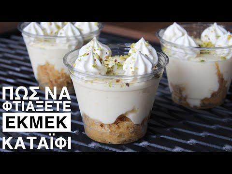 Πως να φτιάξετε Εύκολο Εκμέκ Καταΐφι - Ekmek Kadayifi Recipe