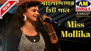আমার বেবি ওয়ালা খাইছেরে সামনে বসাইয়া ! শিল্পী মিস মল্লিকা ! ভাই বোন অপেরা 2021 #বাংলাদেশের হিট গান