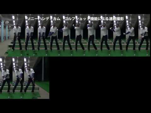 ソニーハンディカム ゴルフショット機能による連続撮影