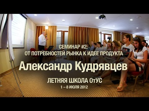 [ОтУС] Летняя школа - День 2 - Александр Кудрявцев - 2