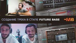 Создание трека в стиле FUTURE BASS [UNIX project]