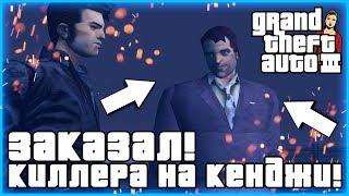 """Grand Theft Auto 3 - ▶Прохождение #10◀ - """"НАНЯЛ КИЛЛЕРА ЧТОБЫ УБИТЬ КЕНДЖИ! ЖЕСТКАЯ ПОДСТАВА!"""""""