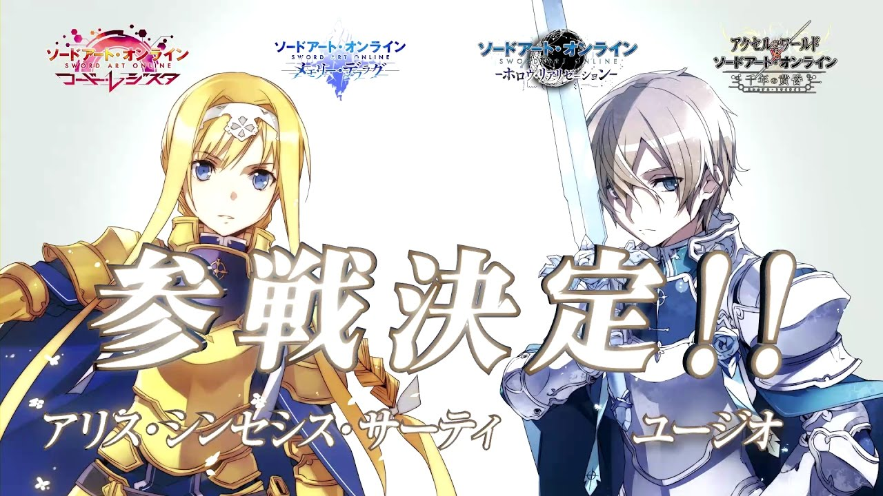 【SAOゲームシリーズ】 アリス・ユージオ 参戦決定PV
