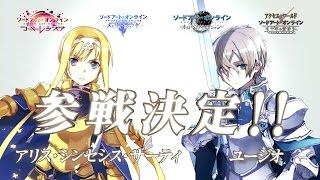 【公式HPはこちら】 http://sao-game.jp/?utm_source=youtube&utm_mediu...