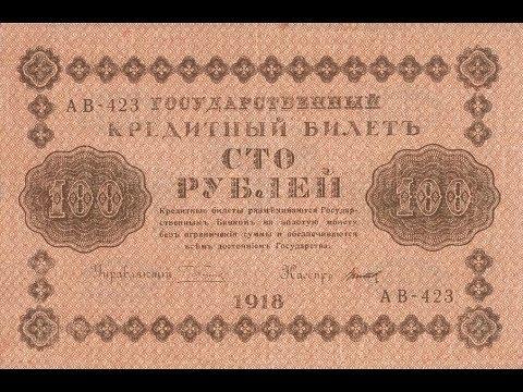 Реальная цена банкноты 100 рублей 1918 года.