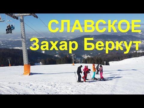 Славское, горнолыжный курорт