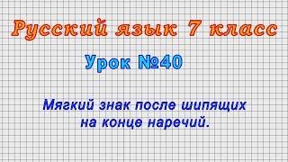 Русский язык 7 класс (Урок№40 - Мягкий знак после шипящих на конце наречий.)