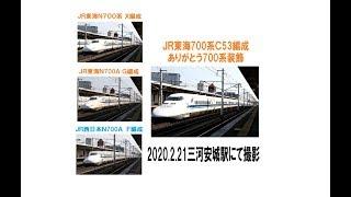 JR東海ありがとう700系装飾C53編成ほか 三河安城2020 2 21