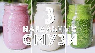 Лучшие рецепты смузи! Сливочный, ягодный и зелёный