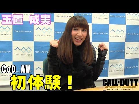 『CoD AW』をアーティストの玉置成実さんが初体験!【実況プレイ】
