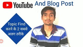 How to Find Topics For Youtube Videos & Blog Posts | Youtube Video ideas | Blog Post ideas | Hindi