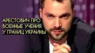 Алексей Арестович — Чем больше врагов, тем интересней война.