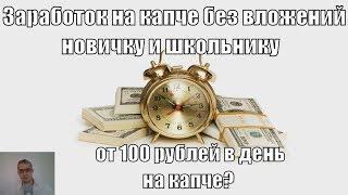 Как заработать на капче от 1000 рублей в день без вложений- - Рубрика НА ДНО!.mp4