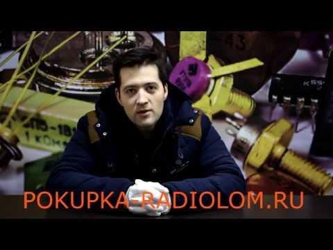 Скупка радиодеталей в Москве