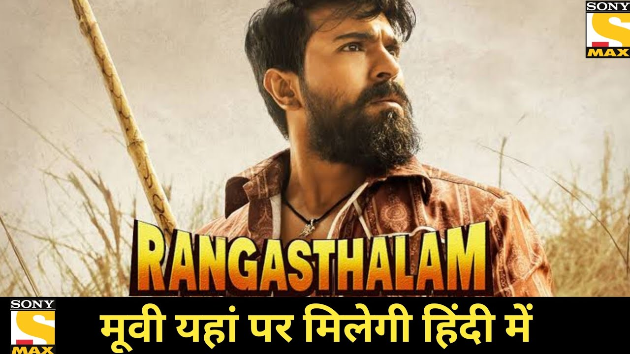Download New south Hindi Dubbed Movie Rangasthalam  Download KAISE KARE /How to Download Any All Movies