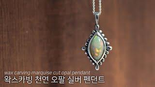 왁스카빙 천연 오팔 원석 실버 목걸이 / 베젤난집 캐보…