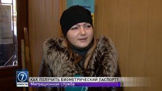 Как и где в Одессе получить биометрический паспорт