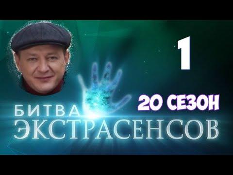 Битва экстрасенсов 20 сезон 1 серия на ТНТ. Анонс
