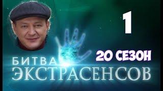 Битва экстрасенсов 20 сезон 1 серия на ТНТ. Смотреть онлайн описание