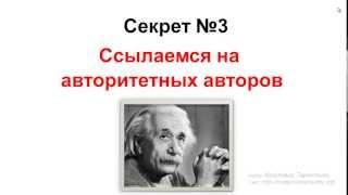 Урок 04. Секрет №3 написания курсовой работы