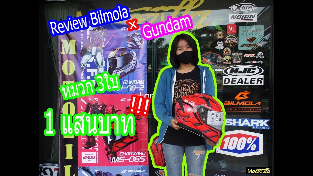 ตองรีวิว  EP.1  รีวิวหมวก 3ใบ1แสนบาท!! โครตแพง!! Bilmola X Gundam 40th
